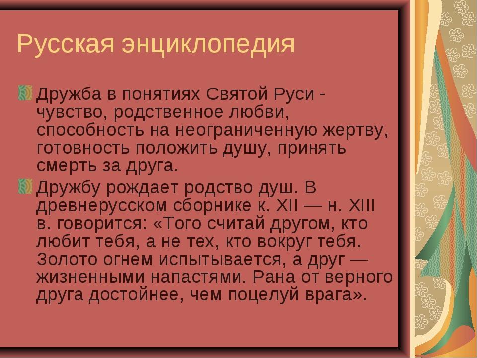 Русская энциклопедия Дружба в понятиях Святой Руси - чувство, родственное люб...