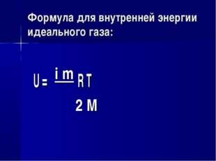 Формула для внутренней энергии идеального газа: U = i m R T 2 M