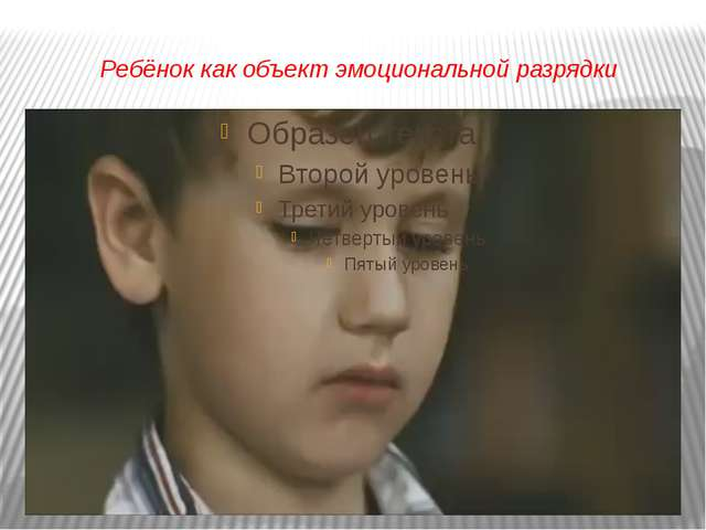 Ребёнок как объект эмоциональной разрядки