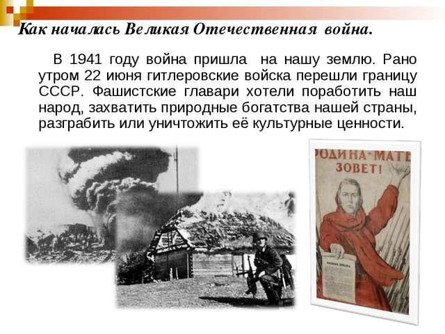 Как началась Великая Отечественная война. В 1941 году война пришла на нашу зе...