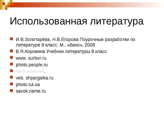 Использованная литература И.В.Золотарёва, Н.В.Егорова Поурочные разработки по...