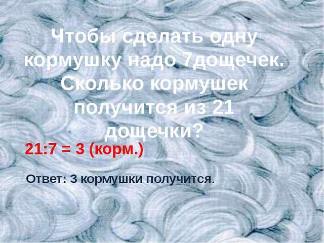 15: 5• 8 = 30 : 5 • 10= 42 : 6 • 4= 3 • 8 : 6= 24 : 3 • 8= 5 • 6 : 3= 24 60 1...