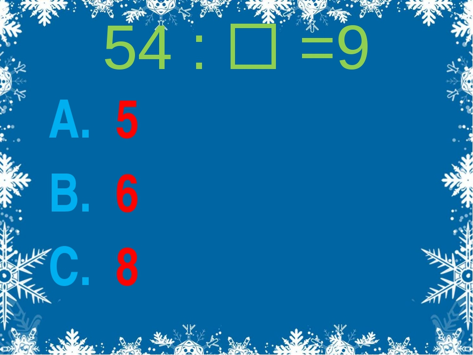 54 :  =9 А. 5 В. 6 С. 8