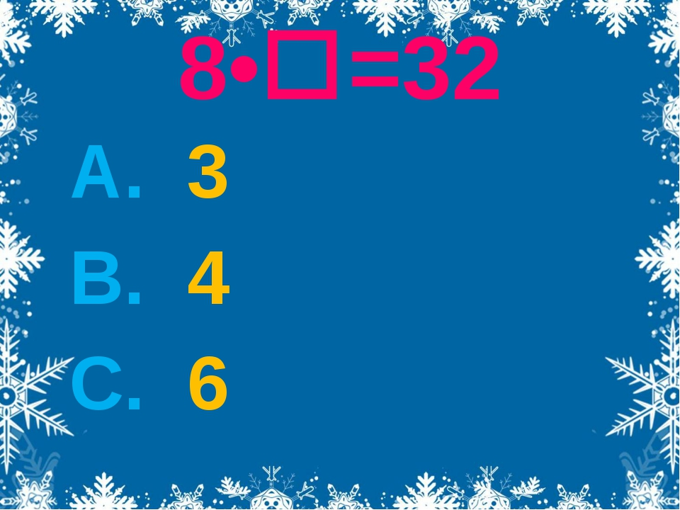 8•=32 А. 3 В. 4 С. 6