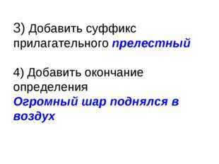 3) Добавить суффикс прилагательного прелестный 4) Добавить окончание определе