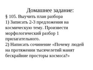 Домашнее задание: § 105. Выучить план разбора 1) Записать 2-3 предложения на