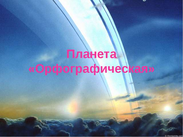 Планета «Орфографическая»