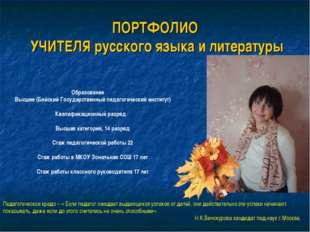 ПОРТФОЛИО УЧИТЕЛЯ русского языка и литературы Образование Высшее (Бийский Гос