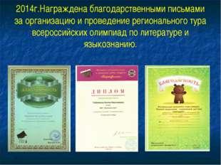 2014г.Награждена благодарственными письмами за организацию и проведение регио