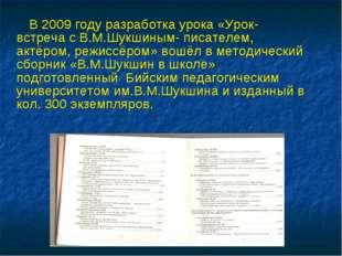 В 2009 году разработка урока «Урок-встреча с В.М.Шукшиным- писателем, актёро