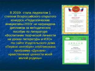 В 2010г. стала лауреатом 1 степени Всероссийского открытого конкурса «Педагог