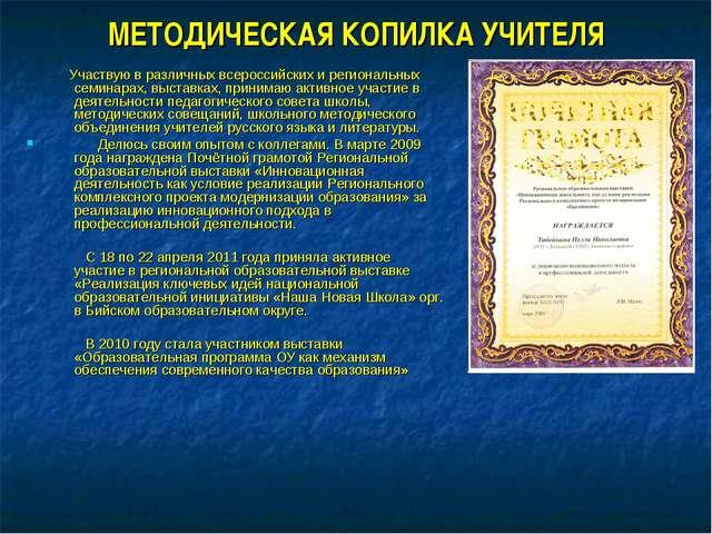 МЕТОДИЧЕСКАЯ КОПИЛКА УЧИТЕЛЯ Участвую в различных всероссийских и региональны...