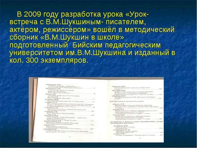 В 2009 году разработка урока «Урок-встреча с В.М.Шукшиным- писателем, актёро...