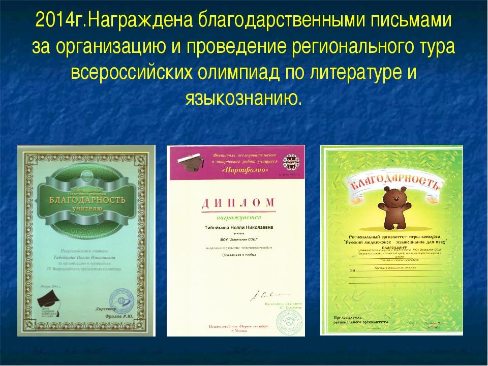 2014г.Награждена благодарственными письмами за организацию и проведение регио...