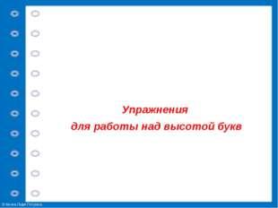 Упражнения для работы над высотой букв © Фокина Лидия Петровна