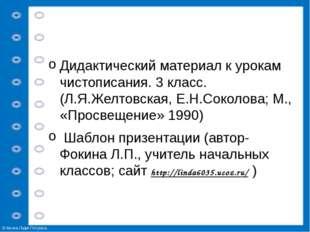 Дидактический материал к урокам чистописания. 3 класс. (Л.Я.Желтовская, Е.Н.