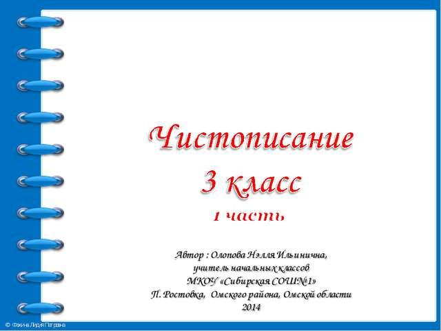 Чистописание Образец Скачать - volumeinvestor