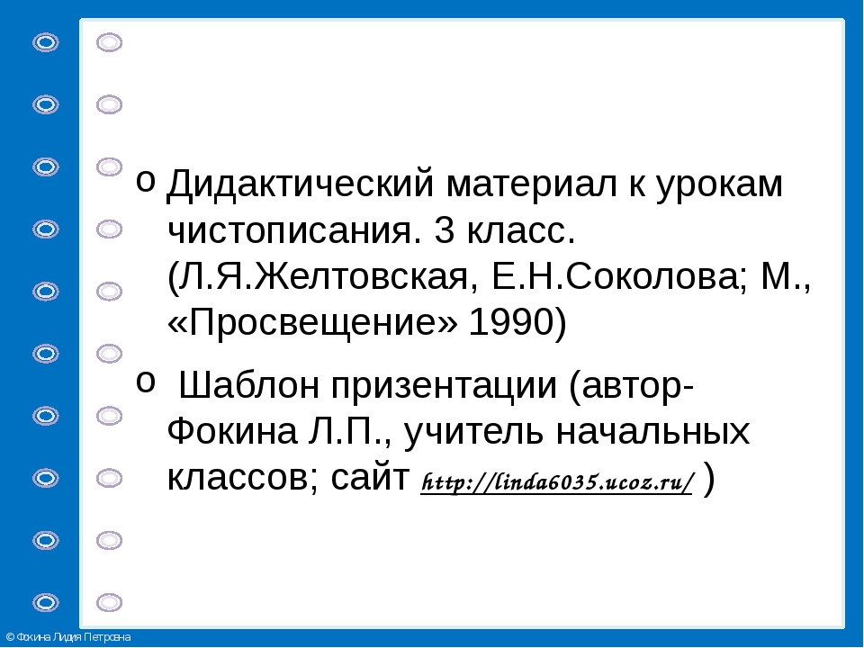 Дидактический материал к урокам чистописания. 3 класс. (Л.Я.Желтовская, Е.Н....