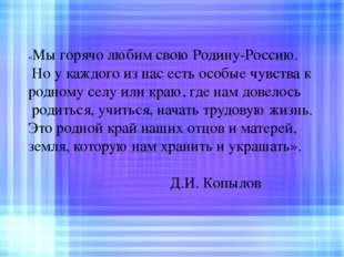 «Мы горячо любим свою Родину-Россию. Но у каждого из нас есть особые чувства