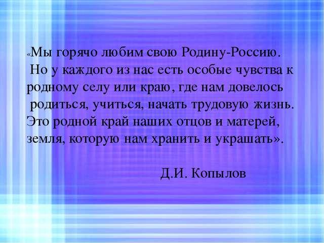 «Мы горячо любим свою Родину-Россию. Но у каждого из нас есть особые чувства...
