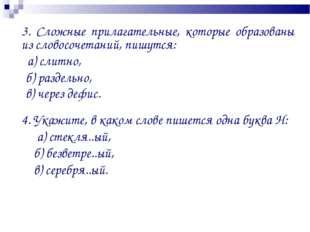 3. Сложные прилагательные, которые образованы из словосочетаний, пишутся: а)