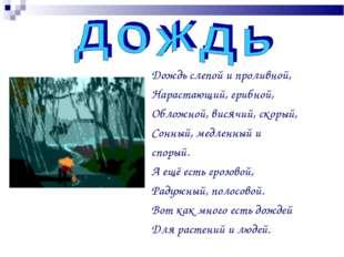 Дождь слепой и проливной, Нарастающий, грибной, Обложной, висячий, скорый, Со