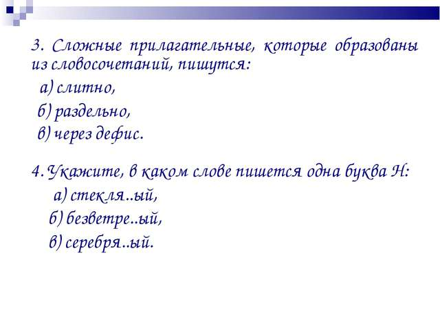 3. Сложные прилагательные, которые образованы из словосочетаний, пишутся: а)...