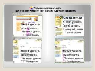 Усиление подачи материала (работа в сети Интернет, с веб-сайтами и другими ре