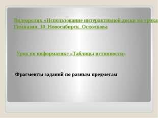 Видеоролик «Использование интерактивной доски на уроках» Гимназия_10_Новосиби