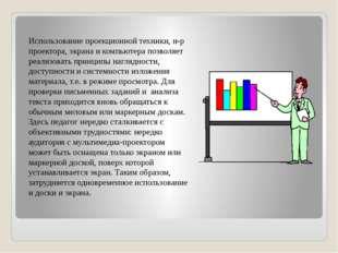 Использование проекционной техники, н-р проектора, экрана и компьютера позво