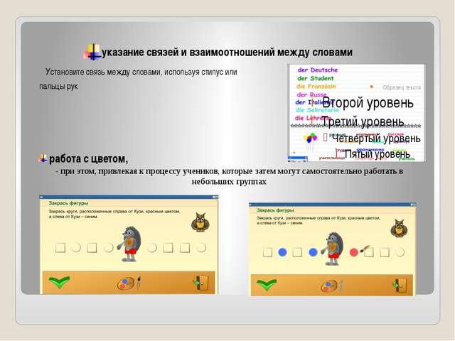 указание связей и взаимоотношений между словами Установите связь между словам...