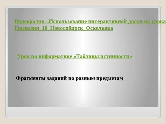 Видеоролик «Использование интерактивной доски на уроках» Гимназия_10_Новосиби...