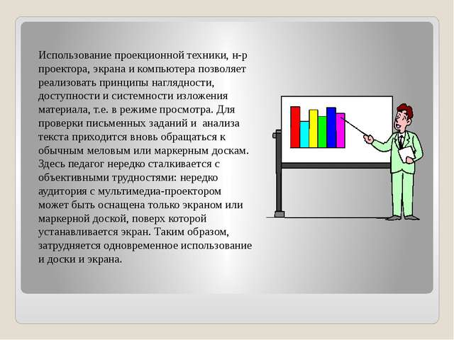 Использование проекционной техники, н-р проектора, экрана и компьютера позво...