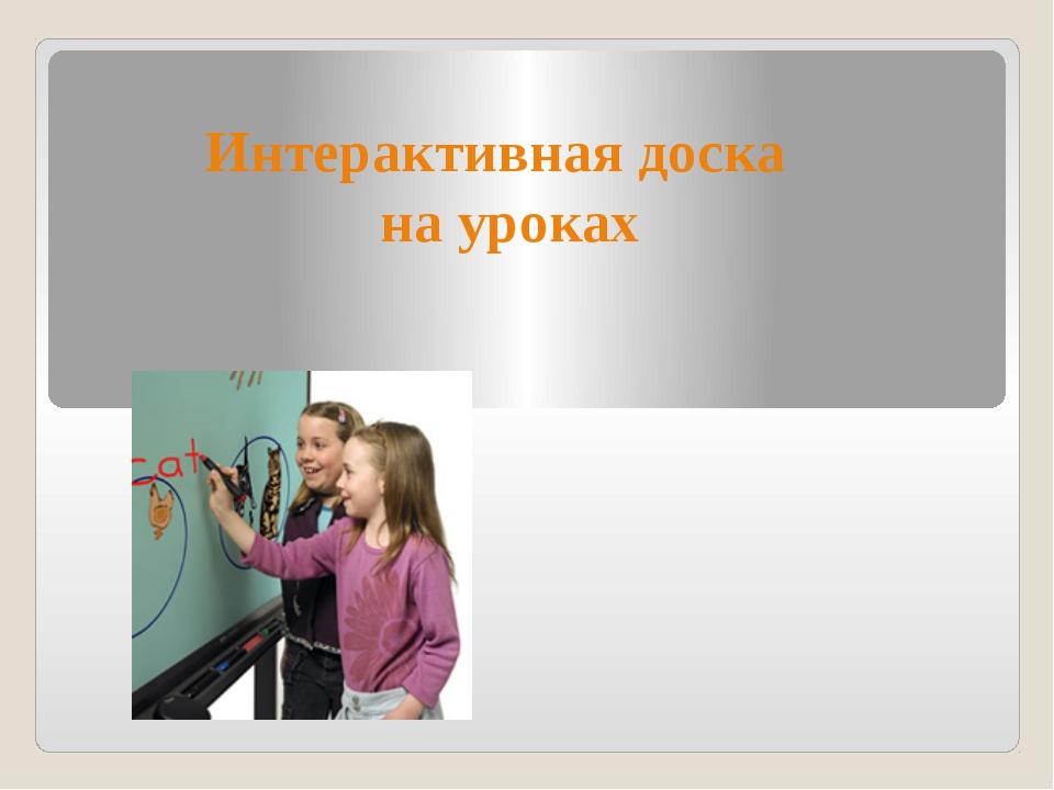 Интерактивная доска на уроках