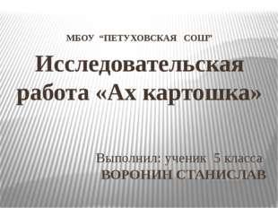 """Выполнил: ученик 5 класса ВОРОНИН СТАНИСЛАВ МБОУ """"ПЕТУХОВСКАЯ СОШ"""" Исследоват"""