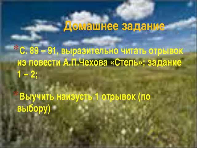 Домашнее задание С. 89 – 91, выразительно читать отрывок из повести А.П.Чехов...