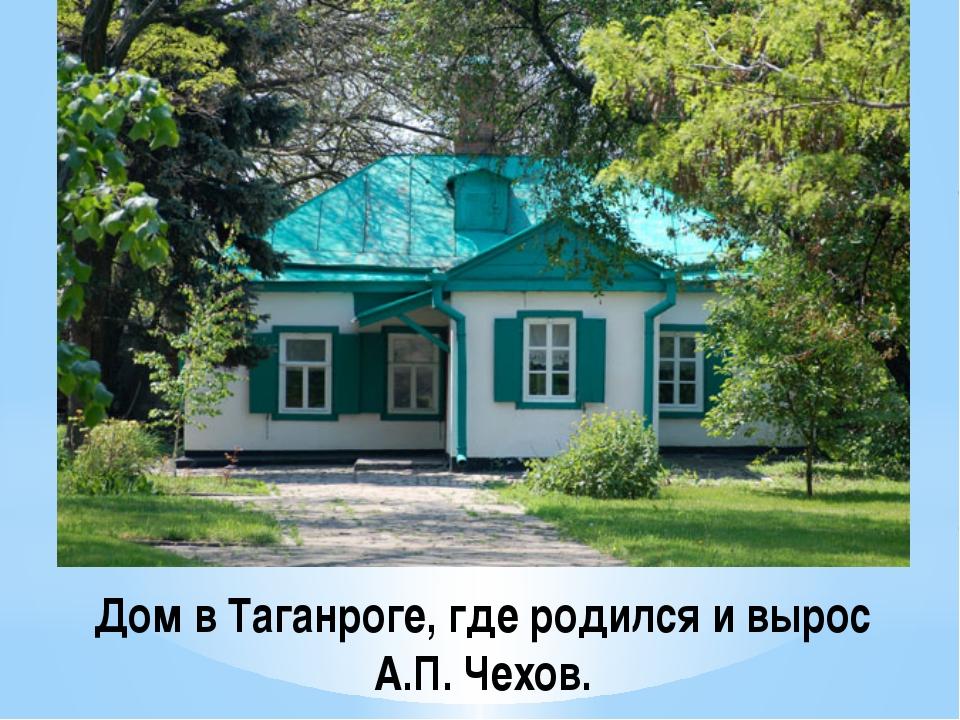 Дом в Таганроге, где родился и вырос А.П. Чехов.