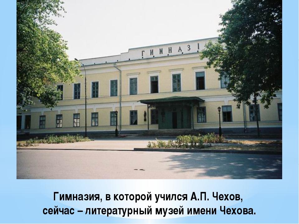 Гимназия, в которой учился А.П. Чехов, сейчас – литературный музей имени Чехо...
