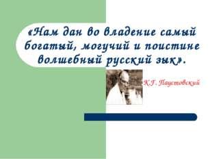 «Нам дан во владение самый богатый, могучий и поистине волшебный русский зык»