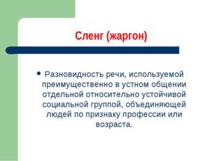 Сленг (жаргон) Разновидность речи, используемой преимущественно в устном обще