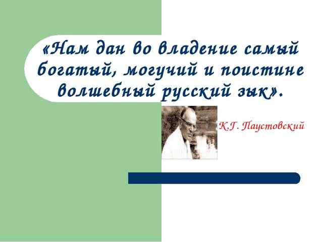 «Нам дан во владение самый богатый, могучий и поистине волшебный русский зык»...