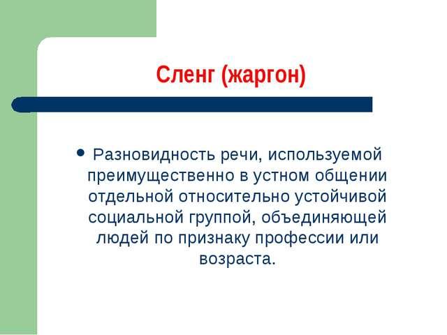 Сленг (жаргон) Разновидность речи, используемой преимущественно в устном обще...