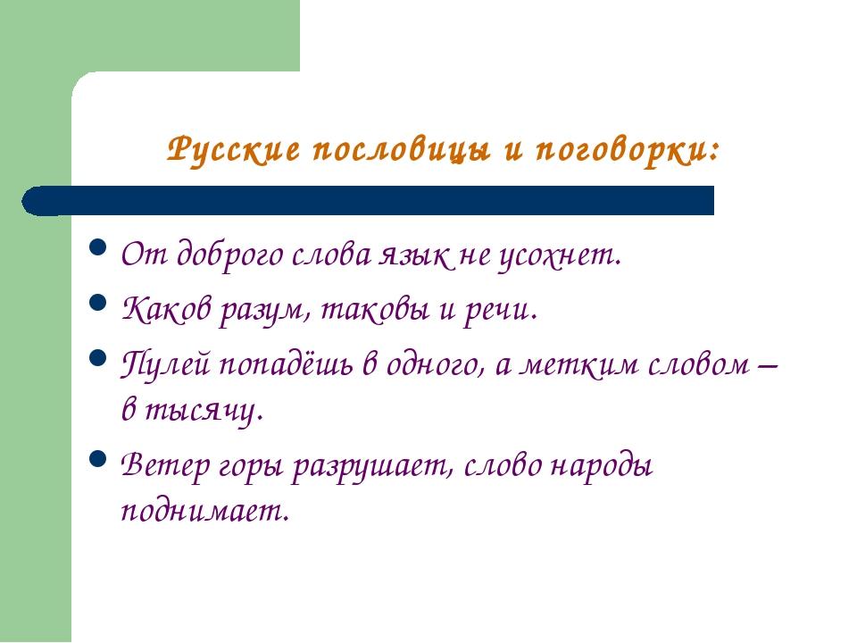 Русские пословицы и поговорки: От доброго слова язык не усохнет. Каков разум,...