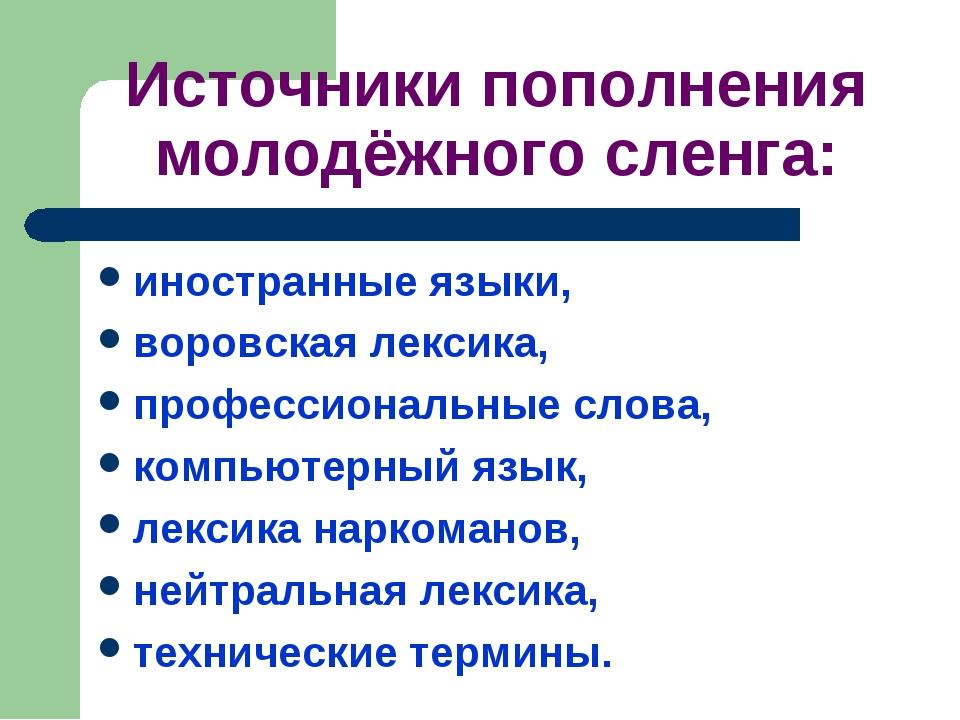 Источники пополнения молодёжного сленга: иностранные языки, воровская лексика...