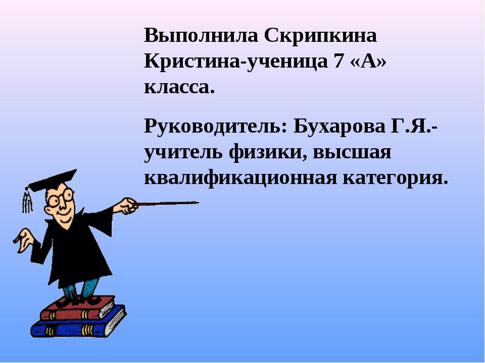 Выполнила Скрипкина Кристина-ученица 7 «А» класса. Руководитель: Бухарова Г.Я...