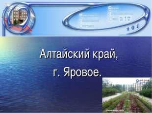 Алтайский край, г. Яровое.