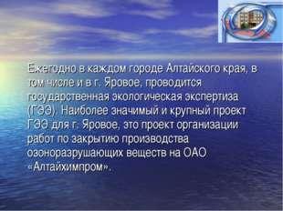 Ежегодно в каждом городе Алтайского края, в том числе и в г. Яровое, проводи