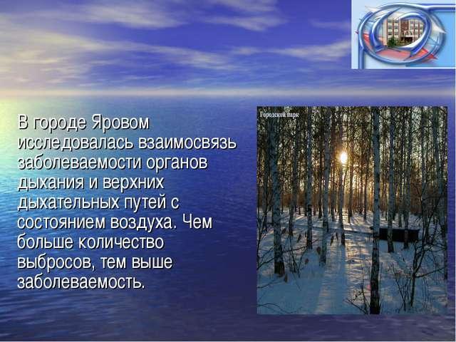 В городе Яровом исследовалась взаимосвязь заболеваемости органов дыхания и ве...