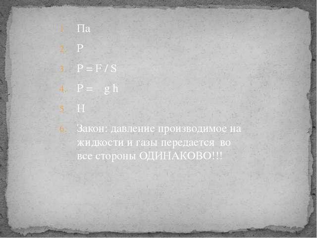 Па Р Р = F / S Р = ρ g h Н Закон: давление производимое на жидкости и газы пе...