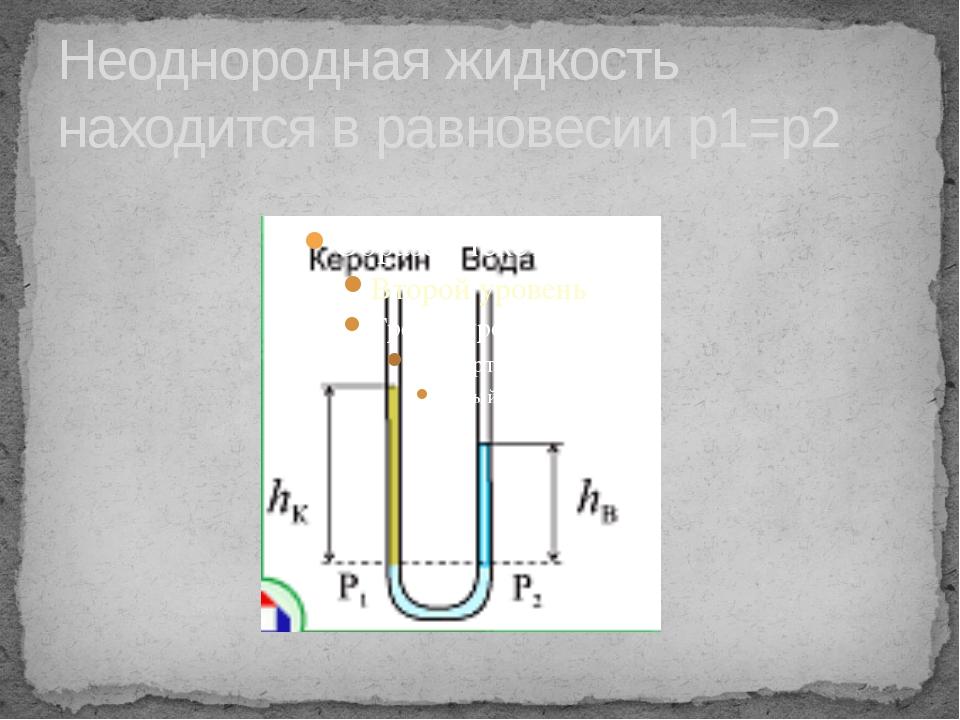 Неоднородная жидкость находится в равновесии p1=p2